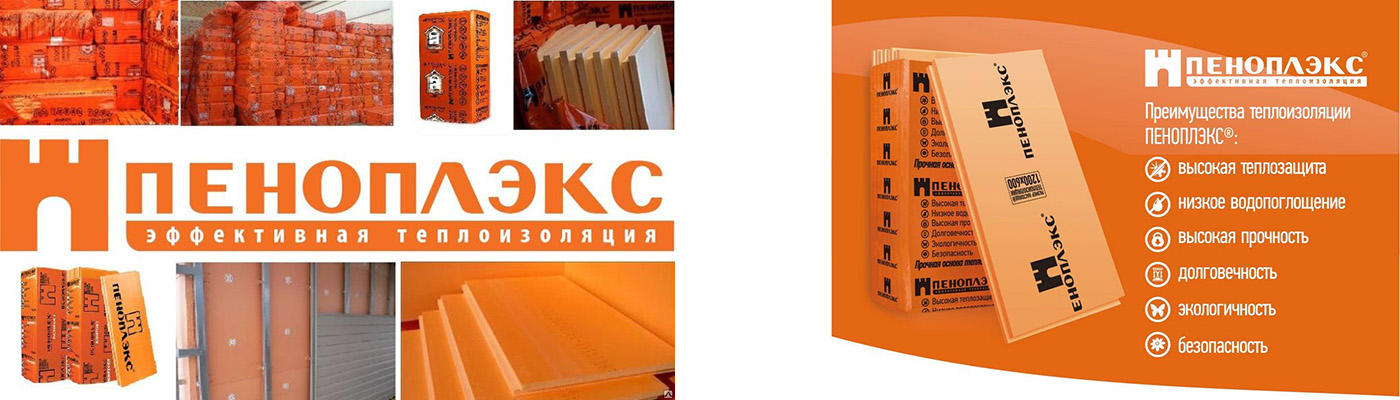 Thermal insulation extruded polystyrene Penopleks